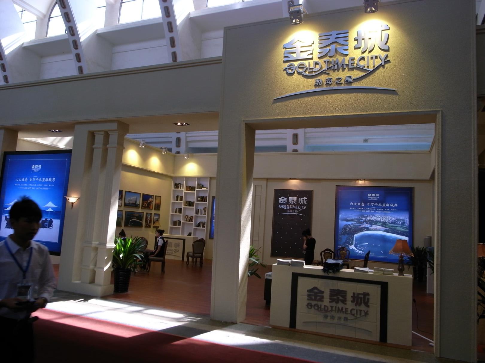 2011中国沈阳国际顶级私人用品(奢侈品)展览会