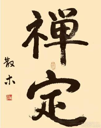 """""""国之交 民相亲""""从沈阳到东京,""""艺巡东方""""――王宁,石冢英树自作汉诗"""